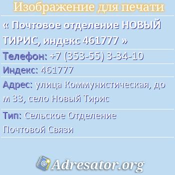 Почтовое отделение НОВЫЙ ТИРИС, индекс 461777 по адресу: улицаКоммунистическая,дом33,село Новый Тирис