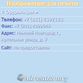 Ординация по адресу: Нижний Новгород г., Артельная улица, д. 7