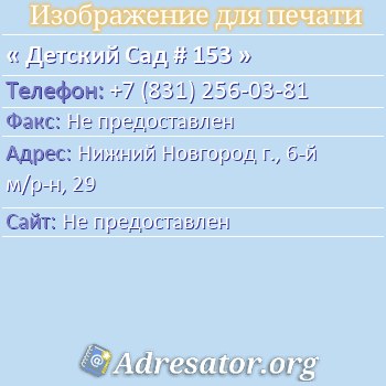 Детский Сад # 153 по адресу: Нижний Новгород г., 6-й м/р-н, 29