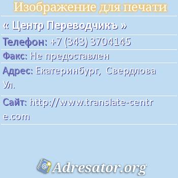 Центр Переводчикъ по адресу: Екатеринбург,  Свердлова Ул.