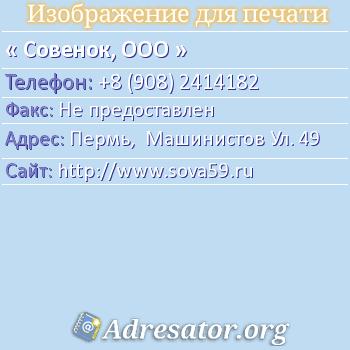 Совенок, ООО по адресу: Пермь,  Машинистов Ул. 49