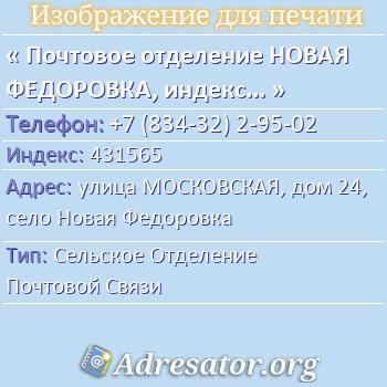 Почтовое отделение НОВАЯ ФЕДОРОВКА, индекс 431565 по адресу: улицаМОСКОВСКАЯ,дом24,село Новая Федоровка