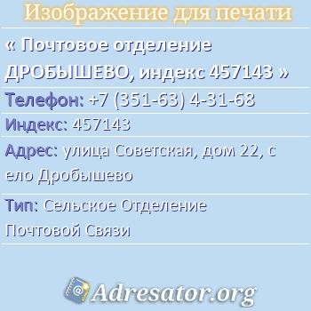 Почтовое отделение ДРОБЫШЕВО, индекс 457143 по адресу: улицаСоветская,дом22,село Дробышево