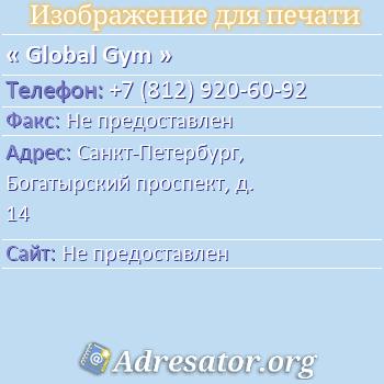 Global Gym по адресу: Санкт-Петербург, Богатырский проспект, д. 14