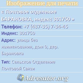 Почтовое отделение БАРАНОВКА, индекс 301750 по адресу: улицабез наименования,дом0,дер. Барановка