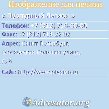 Пурпурный Легион по адресу: Санкт-Петербург, Московская Большая улица, д. 6