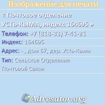 Почтовое отделение УСТЬ-КЫМА, индекс 164695 по адресу: -,дом67,дер. Усть-Кыма