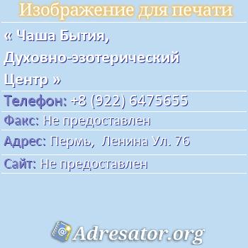 Чаша Бытия, Духовно-эзотерический Центр по адресу: Пермь,  Ленина Ул. 76