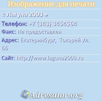 Лагуна 2003 по адресу: Екатеринбург,  Токарей Ул. 66