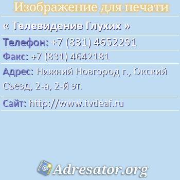 Телевидение Глухих по адресу: Нижний Новгород г., Окский Съезд, 2-а, 2-й эт.