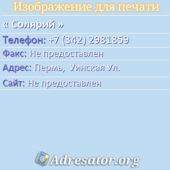 Солярий по адресу: Пермь,  Уинская Ул.
