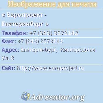 Европроект - Екатеринбург по адресу: Екатеринбург,  Кислородная Ул. 8
