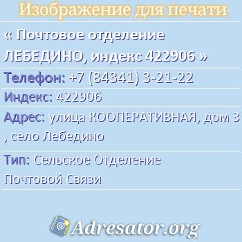 Почтовое отделение ЛЕБЕДИНО, индекс 422906 по адресу: улицаКООПЕРАТИВНАЯ,дом3,село Лебедино