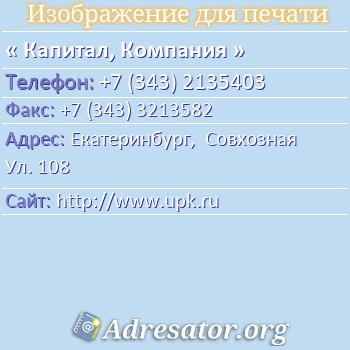 Капитал, Компания по адресу: Екатеринбург,  Совхозная Ул. 108
