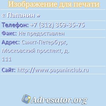 Папанин по адресу: Санкт-Петербург, Московский проспект, д. 111