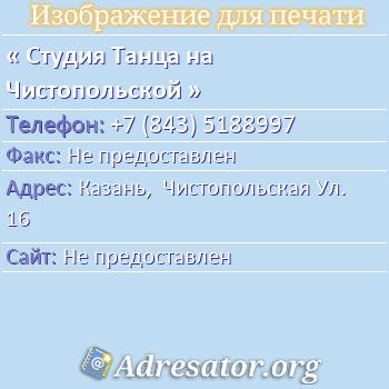Студия Танца на Чистопольской по адресу: Казань,  Чистопольская Ул. 16