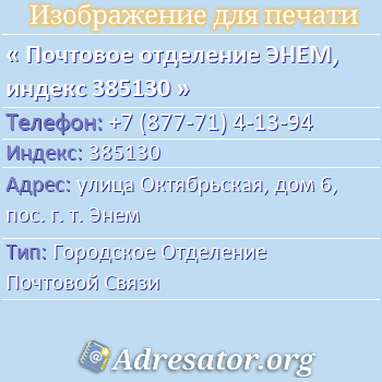 Почтовое отделение ЭНЕМ, индекс 385130 по адресу: улицаОктябрьская,дом6,пос. г. т. Энем