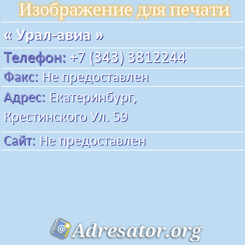 Урал-авиа по адресу: Екатеринбург,  Крестинского Ул. 59