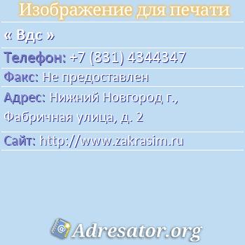 Вдс по адресу: Нижний Новгород г., Фабричная улица, д. 2