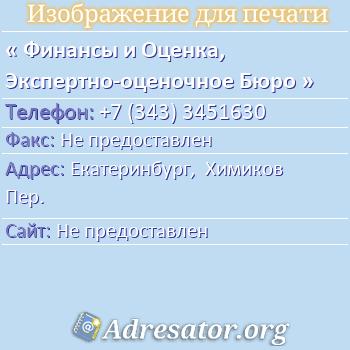 Финансы и Оценка, Экспертно-оценочное Бюро по адресу: Екатеринбург,  Химиков Пер.