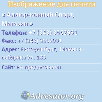 Аллюр-конный Спорт, Магазин по адресу: Екатеринбург,  Мамина - сибиряка Ул. 189