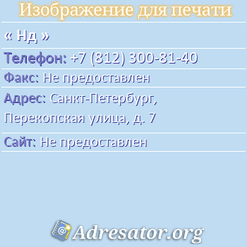 Нд по адресу: Санкт-Петербург, Перекопская улица, д. 7