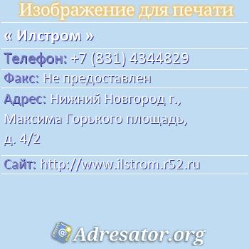 Илстром по адресу: Нижний Новгород г., Максима Горького площадь, д. 4/2