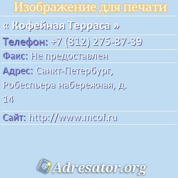 Кофейная Терраса по адресу: Санкт-Петербург, Робеспьера набережная, д. 14