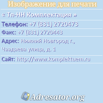 Тп-НН Комплектация по адресу: Нижний Новгород г., Чаадаева улица, д. 1