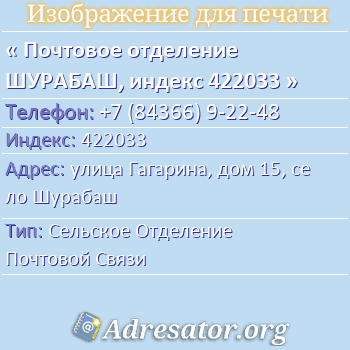 Почтовое отделение ШУРАБАШ, индекс 422033 по адресу: улицаГагарина,дом15,село Шурабаш