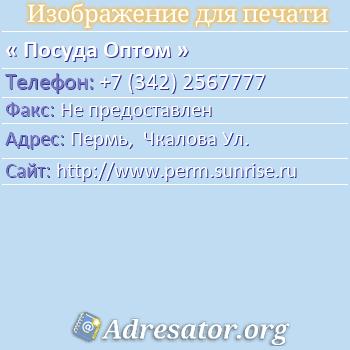 Посуда Оптом по адресу: Пермь,  Чкалова Ул.
