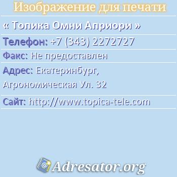 Топика Омни Априори по адресу: Екатеринбург,  Агрономическая Ул. 32