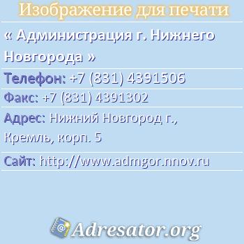 Администрация г. Нижнего Новгорода по адресу: Нижний Новгород г., Кремль, корп. 5
