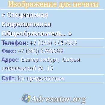 Специальная Коррекционная Общеобразовательная Школа # 123 по адресу: Екатеринбург,  Софьи ковалевской Ул. 10