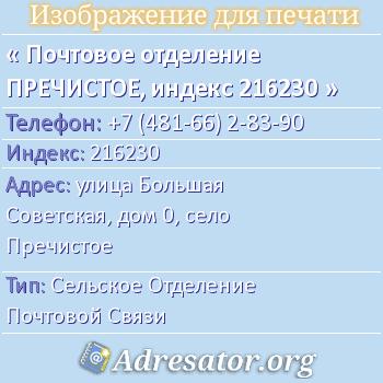 Почтовое отделение ПРЕЧИСТОЕ, индекс 216230 по адресу: улицаБольшая Советская,дом0,село Пречистое