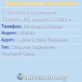 Почтовое отделение ТЕМИРАУЛ, индекс 368023 по адресу: -,дом0,село Темираул