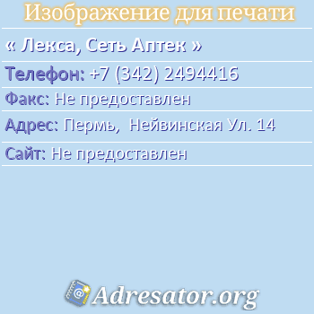 Лекса, Сеть Аптек по адресу: Пермь,  Нейвинская Ул. 14