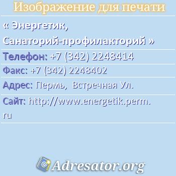 Энергетик, Санаторий-профилакторий по адресу: Пермь,  Встречная Ул.