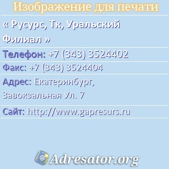 Русурс, Тк, Уральский Филиал по адресу: Екатеринбург,  Завокзальная Ул. 7
