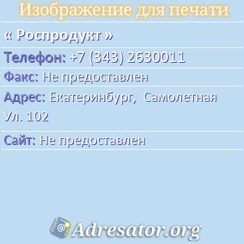 Роспродукт по адресу: Екатеринбург,  Самолетная Ул. 102