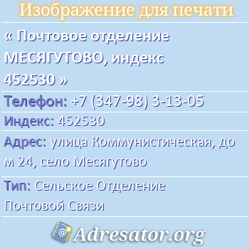 Почтовое отделение МЕСЯГУТОВО, индекс 452530 по адресу: улицаКоммунистическая,дом24,село Месягутово