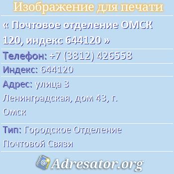 Почтовое отделение ОМСК 120, индекс 644120 по адресу: улица3 Ленинградская,дом43,г. Омск
