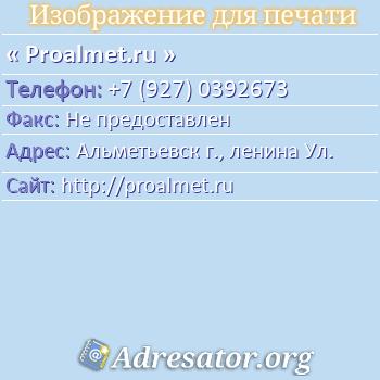 Proalmet.ru по адресу: Альметьевск г., ленина Ул.