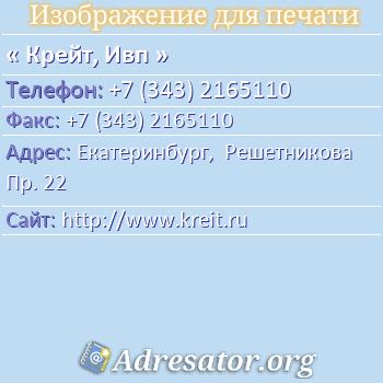 Крейт, Ивп по адресу: Екатеринбург,  Решетникова Пр. 22