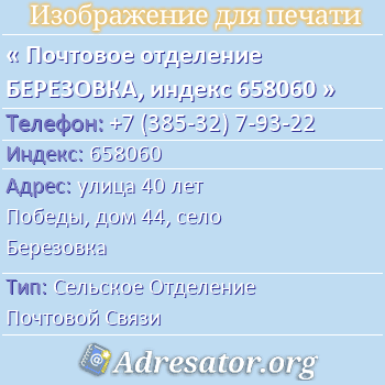 Почтовое отделение БЕРЕЗОВКА, индекс 658060 по адресу: улица40 лет Победы,дом44,село Березовка
