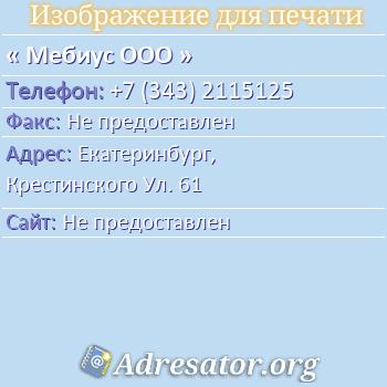 Мебиус ООО по адресу: Екатеринбург,  Крестинского Ул. 61