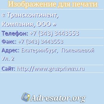 Трансконтинент, Компания, ООО по адресу: Екатеринбург,  Полежаевой Ул. 2