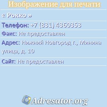 Рокко по адресу: Нижний Новгород г., Минина улица, д. 10