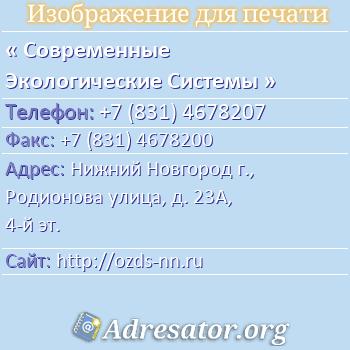Современные Экологические Системы по адресу: Нижний Новгород г., Родионова улица, д. 23А, 4-й эт.
