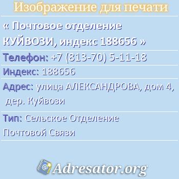 Почтовое отделение КУЙВОЗИ, индекс 188656 по адресу: улицаАЛЕКСАНДРОВА,дом4,дер. Куйвози